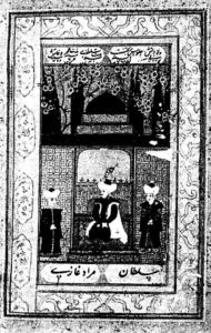 Миниатюра, изобразяваща султан Мурад I