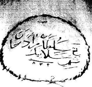 """Надпис върху мраморна колона, направен след превземането на Солун от Мурад II: """"Султан Мурад превзе Солун през 833 г. (=1430 г.)"""""""